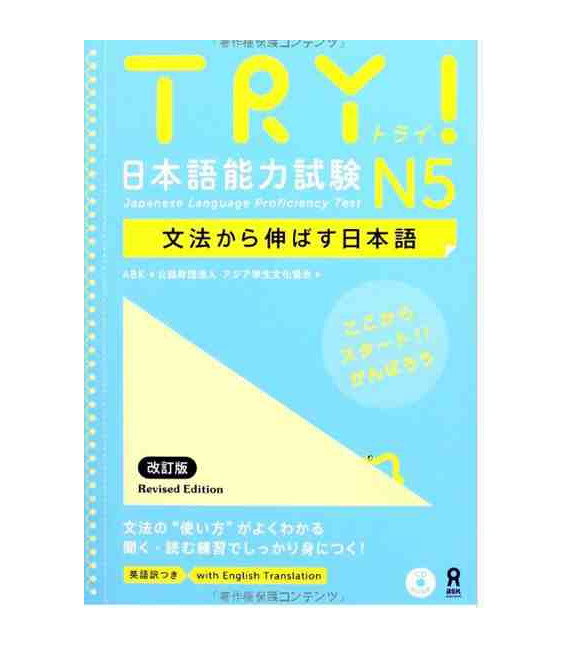 Try! N5 -Edición revisada