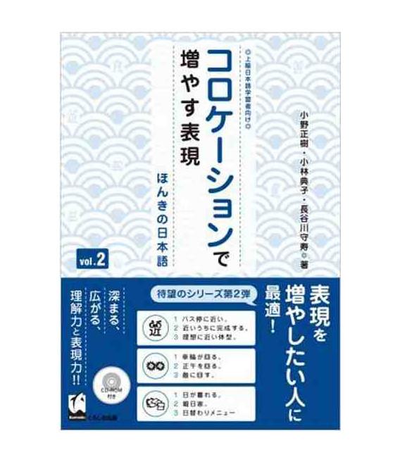 Collocation de Fuyasu Hyogen - Honki no nihongo. Vol.2 (Increase expression with collocation)
