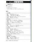 New Kanzen Master JLPT N2: Vocabulary