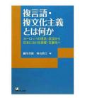 Fukugengo fukubunka shugi towa nanika (Multilingüismo/multiculturalismo detrás del CEFR)