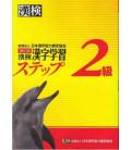 Preparación Kanken Nivel 2B