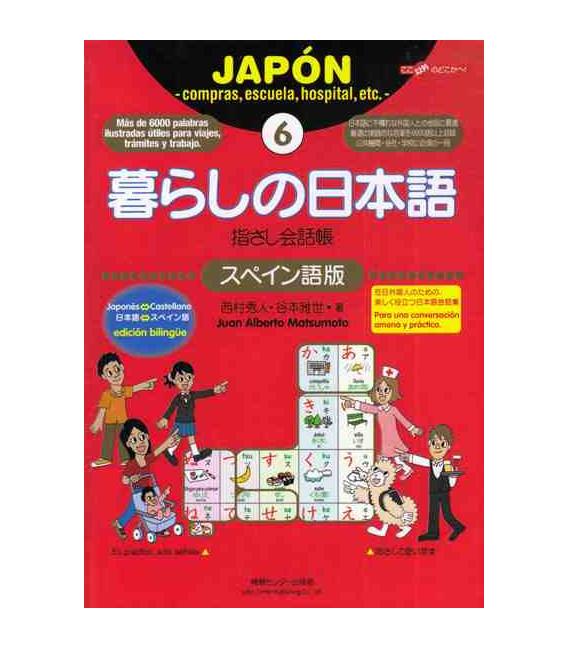 Vida cotidiana en Japón (Versión castellano)