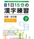 Kanji Practice in 15 Minutes a Day vol. 2 : Beginning and Early Intermediate Characters- New Edition