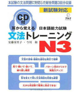 Japanese Language Proficiency Test N3 (Learn Grammar Through Listening) Incluye CD