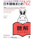 Nihongo So-Matome (Listening Comprehension N2)- Incluye 2 CD