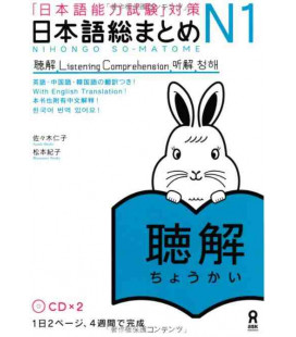 Nihongo So-Matome (Listening Comprehension N1)- Incluye 2 CD
