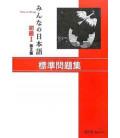 Minna no Nihongo 1- Libro de ejercicios (Segunda edición)