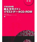 Dekiru Nihongo 1 - Beginner Level (A Guide with Illustration on CD-ROM)