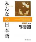 Minna no Nihongo 1-Traducción y notas gramaticales en español (Segunda edición)