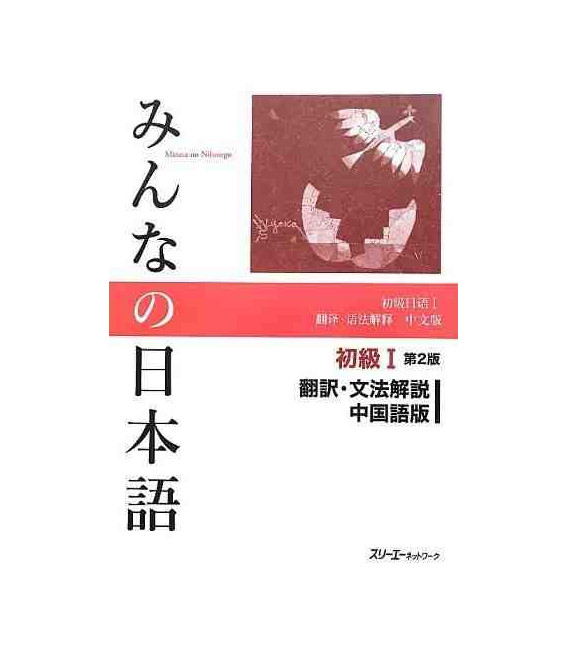 Minna no Nihongo Shokyu I (Translation & Grammar Notes in CHINESE - Second Edition)