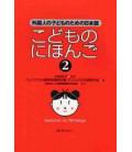 Kodomo no Nihongo 2 (Japanese for Children 2)
