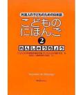 Kodomo no Nihongo 2 Renshucho (Japanese for Children 2 Workbook)