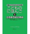 Kodomo no Nihongo 1 Renshucho (Japanese for Children 1 Workbook)