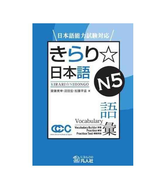 Kirari Nihongo N5 Goi (Vocabulary)