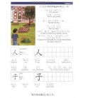 My First Japanese Kanji Book (Learning Kanji the fun and easy way!)
