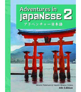 Adventures in Japanese, Volume 2, Textbook (Hardcover)- 4th edition (Downloadable Audio Files)