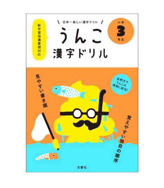 Unko Kanji Drill - Vol. 3