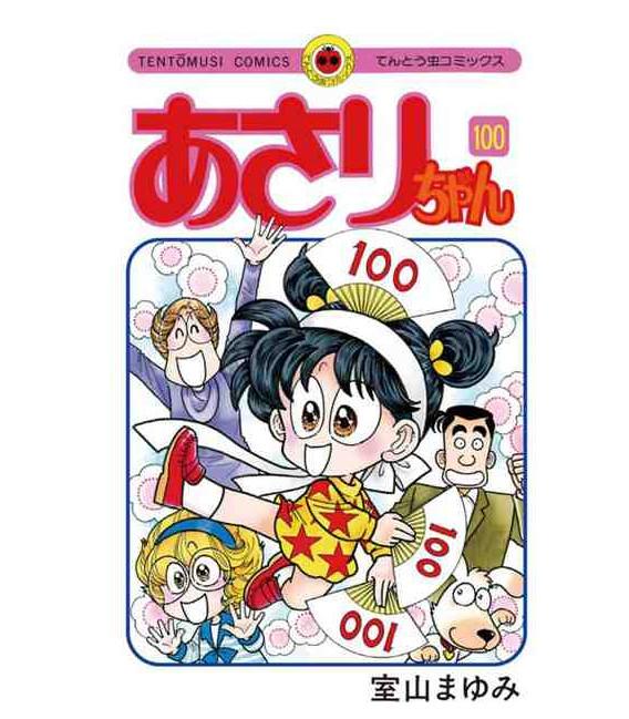 Asarichan Vol. 100