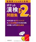 Pocket Kanken 2A workbook