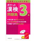 Pocket Kanken 3 Workbook