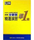 Kanken kentei 1A - Ejercicios ordenados por tipos de preguntas- (Examen kanken)