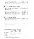 Chokai jyugyou no tsukiri Kata (Seven Tools Series of Japanese Teachers)