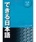 Dekiru Nihongo 1 - Intermediate Level (Main Textbook)