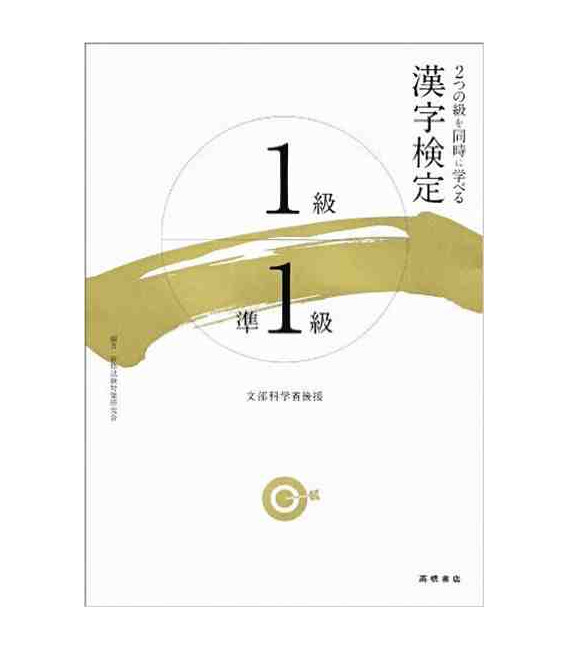Kanji kentei ikkyu & jun'ikkyu (Examen Kanken)