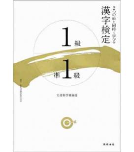 Kanji kentei 1A y 1 B - Incluye seis simuladores de examen (Examen Kanken)