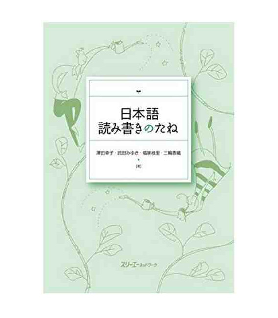 Nihongo Yomikaki no Tane (The Seeds of Reading and Writing in Japanese)