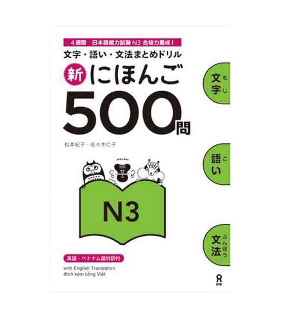 Shin Nihongo 500 Mon - JLPT N3 (Kanji, Vocabulary and Grammar - 500 Questions for JLPT)