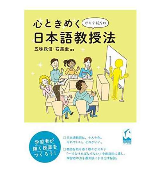 Broken Japanese Teaching (Kokoro tokimeku okiteyaburino nihongokyouzyuhoo)