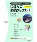 Nihongo Tadoku Books Vol.3 - Taishukan Japanese Graded Readers 3 (Incluye CD)