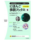 Nihongo Tadoku Books Vol.6 - Taishukan Japanese Graded Readers 6 (Descarga de audio en Web)