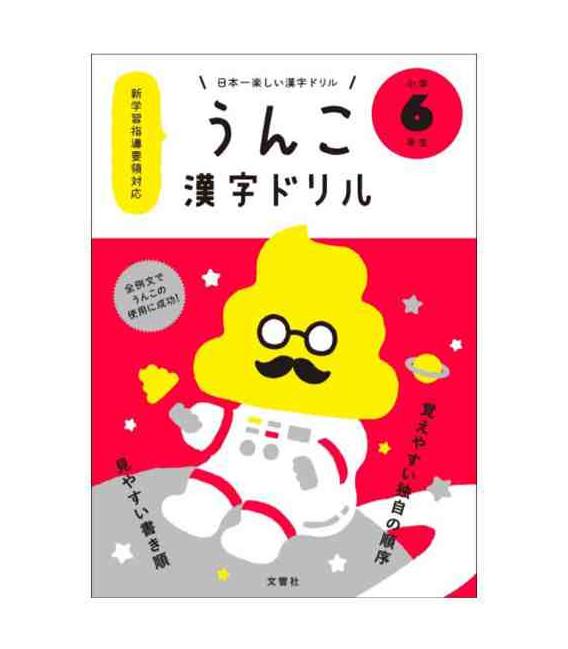 Unko Kanji Drill - Vol. 6