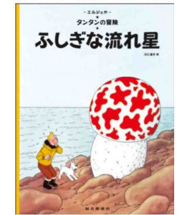 La estrella misteriosa- Tintín (Versión en japonés)