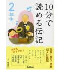 """10-Bu de yomeru denki """"Biografías"""" - Para leer en diez minutos- (Lecturas 2º primaria en Japón)"""