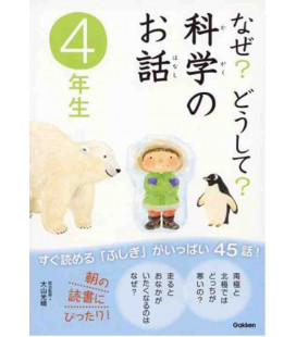 """Naze? Doushite? """"Preguntas sobre ciencia"""" (Lecturas 4º primaria en Japón)"""