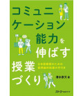 Komyunikeshon noryoku o nobasu jugyo-dzukuri (Creating Lessons that Improves Communication Skills)