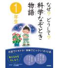 """Naze? Doushite? """"Historias misteriosas sobre ciencia"""" (Lecturas 1º primaria en Japón)"""