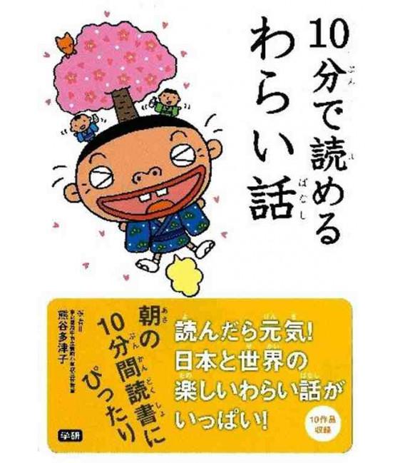 "10-Bu de yomeru waraibanashi ""Historias divertidas ""- Para leer en 10 minutos"