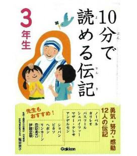 """10-Bu de yomeru denki """"Biografías"""" - Para leer en diez minutos- (Lecturas 3º primaria en Japón)"""