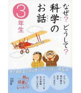 """Naze? Doushite? """"Preguntas sobre ciencia"""" (Lecturas 3º primaria en Japón)"""